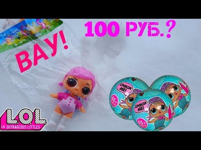 ВАУ LOL SURPRISE ЗА 100 РУБ ПОДДЕЛКА В ПАКЕТИКАХ Куклы Шарики Fake LOL Dolls Surprise
