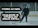 Хоккей Техника катания Скольжение лицом вперёд не отрывая ног