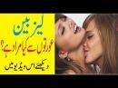Lesbian Aurton Se Keya Murad Hain