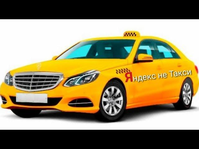 Как бороться с яндекс такси, моё качество обслуживания их пассажиров, борьба с низкими тарифами