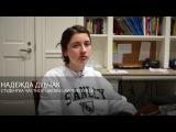 Как украинские школьники бесплатно учатся в элитных частных школах США