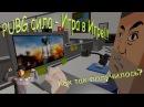 Секта PUBGа KungFu Town VR расчищаем путь к ТОП 1 в Htc VIVE