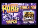 PUBG MOBILE BETA GAMEPLAY | Sniper and Ghillie Suit (camo) | Timi Studio | СКАЧАТЬ