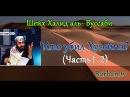 Халид аль-Вусcаби - Кто убил Хусейна? часть 1