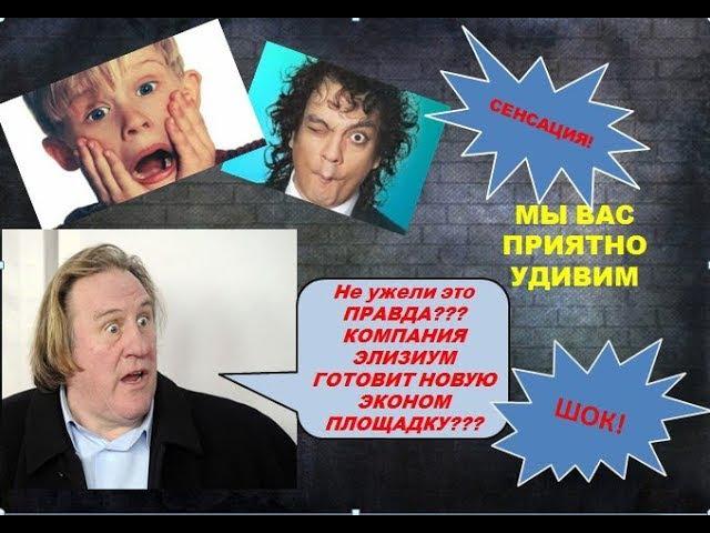 СУПЕРВОЗМОЖНОСТИ И СУПЕРДОХОДЫ В ЭЛИЗИУМ!