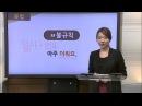 Корейский язык . Урок 13