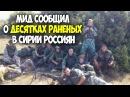 МИД сообщил о десятках раненых в Сирии россиян