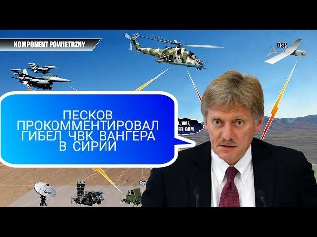 Песковпрокомментировал сообщения о гибели россиян в Сирии чвк вагнер