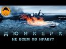 Дюнкерк – Обзор Военного Аттракциона От Кристофера Нолана