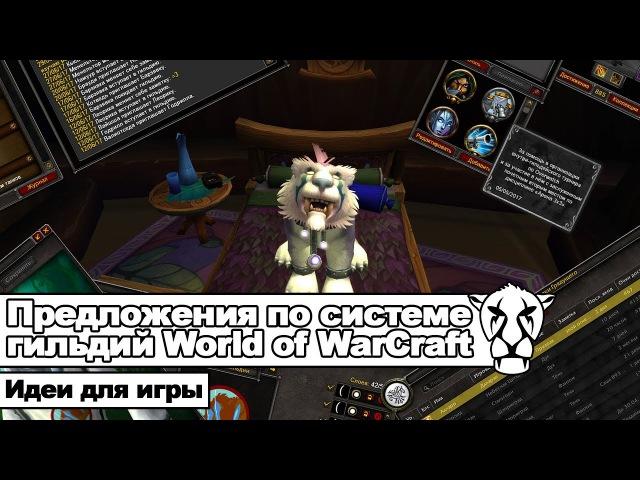 Предложения по системе гильдий World of WarCraft