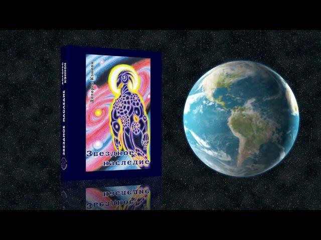 АУДИО КНИГА: Долорес Кэннон. Звёздное наследие, глава 1. Воспоминания об инопланетном происхождении