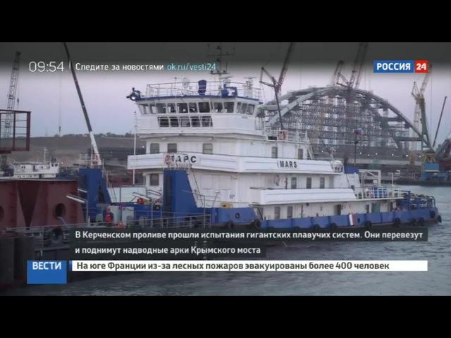 Новости на «Россия 24» • Сезон • В Керченском проливе протестировали плавучие системы для арок Крымского моста