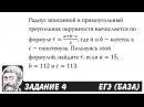 🔴 Радиус вписанной в прямоугольный треугольник | ЕГЭ БАЗА 2018 | ЗАДАНИЕ 4 | ШКОЛ