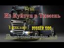 Euro Truck Simulator 2 \ Восточный экспресс 10.9 \ Куйтун - Тюмень Трактор Digger 500