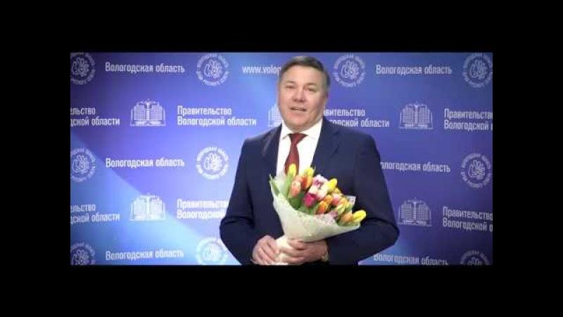 Губернатор Олег Кувшинников поздравил вологжанок с 8 марта