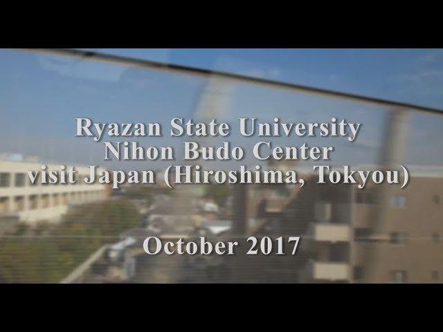 Ryazan State University Nihon Budo Center visit Japan Hiroshima Tokyo