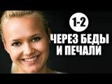 Через беды и печали  1-2 серия (Мелодрама 2017) фильм сериал