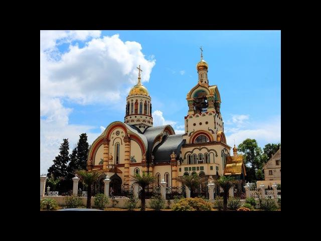 Храм Святого Равноапостольного князя Владимира г.Сочи