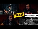 Интервью с Валерием Долгиным (трейлер)