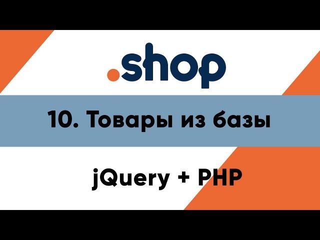 10. Товары из базы данных. Магазин PHP jQuery