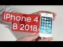 Обзор iPhone 4 в 2018. Жив ли, спустя 8 лет?