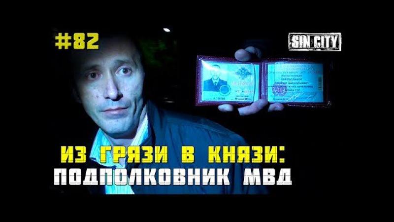 Город Грехов 82 - Из грязи в князи: подполковник МВД Астрахани