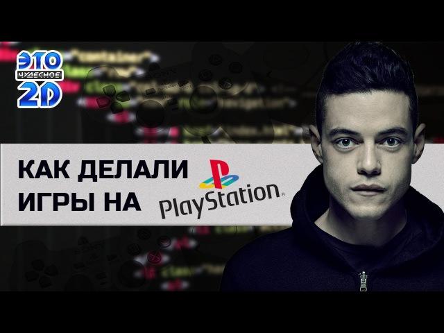 Как делали игры на Playstation ЭЧ2D 80