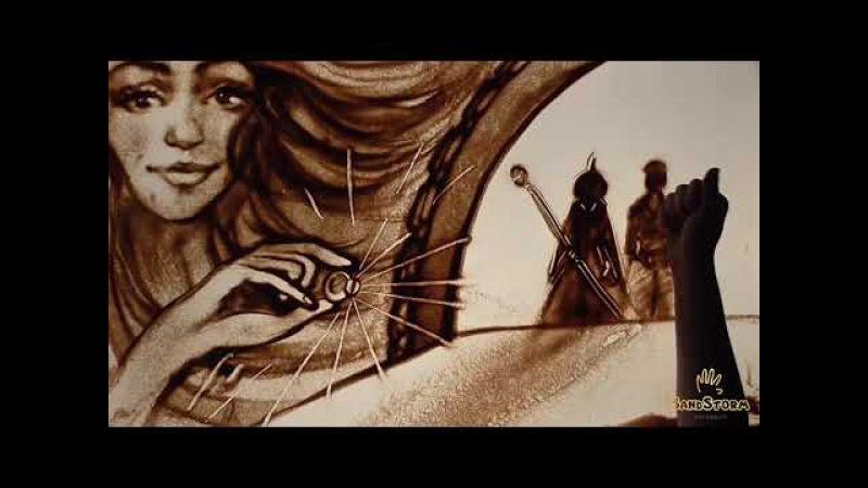 Легенда о принцессе и волшебнике в технике Песочная Анимация