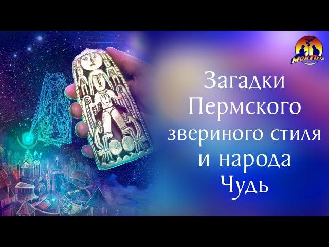 Чудь, легендарный народ. Пермский звериный стиль и таинственый народ Чудь. Мой путь. Выпуск 5