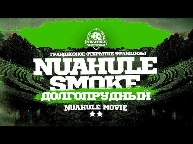 Открытие кальянной Nuahule Smoke Долгопрудный!
