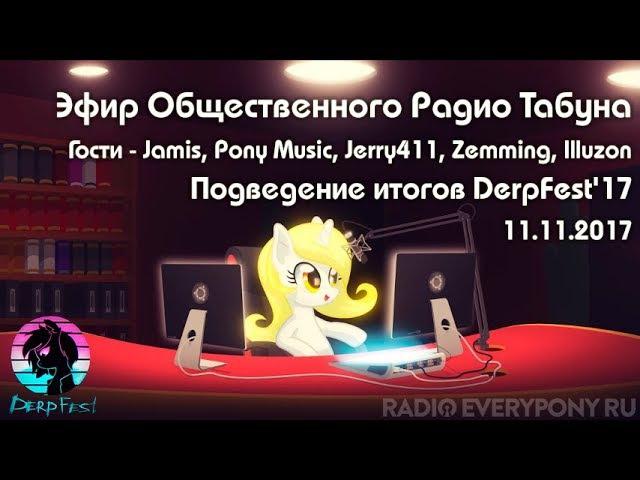 Эфир Общественного Радио Табуна 11 11 2017 Подведение итогов DerpFest'17