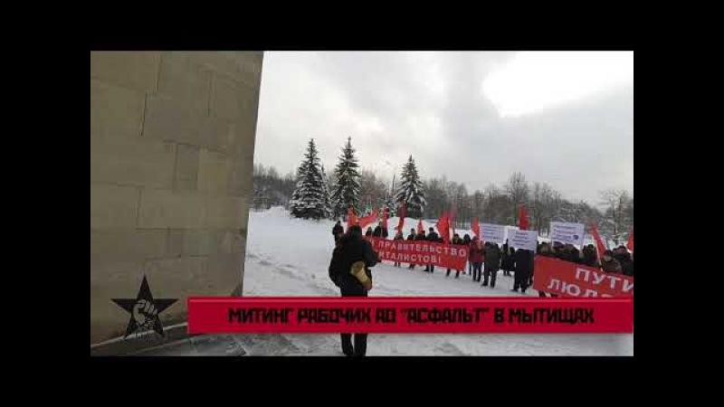 Митинг рабочих АО Асфальт (Мытищи)