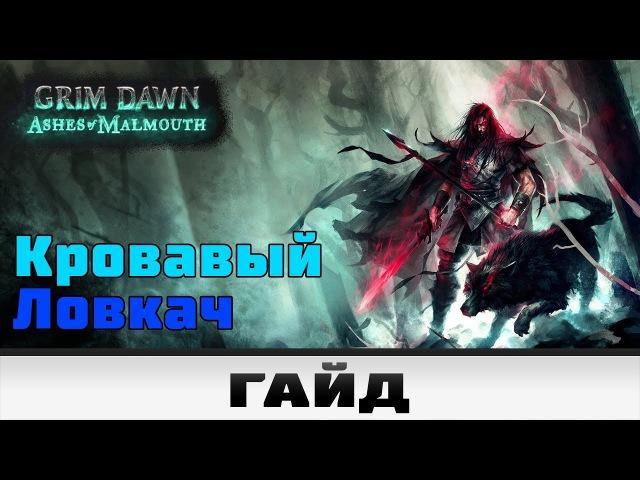 Grim Dawn Кровавый Ловкач Гайд