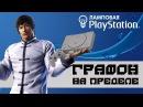Игры выжавшие максимум из Playstation One