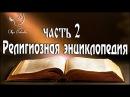 Религиозная энциклопедия 2 часть аудиокнига