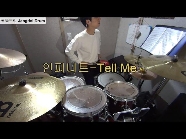 인피니트(Infinite)-Tell Me / 짱돌드럼 Jangdol Drum (드럼커버 Drum Cover, 드럼악보 Drum Score)