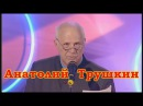 Анатолий Трушкин