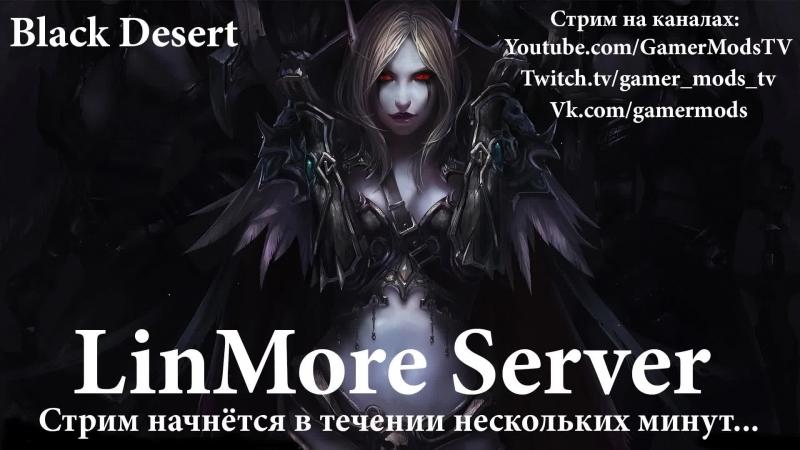 ֎ Black Desert ֎ Обыденность, а под вечер PvP тренировки (LinMore Server) Dark Knight PvE PvP