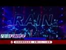 新歌歌名會聽錯啦 宇宙天王Rain肌情熱力演出 嗨翻台北新年城 跨年看三立20171231三立新聞台