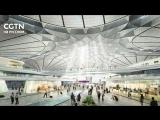 Новый международный аэропорт Пекина планируется ввести в эксплуатацию уже в октябре 2019 году