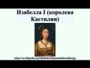 Изабелла I королева Кастилии
