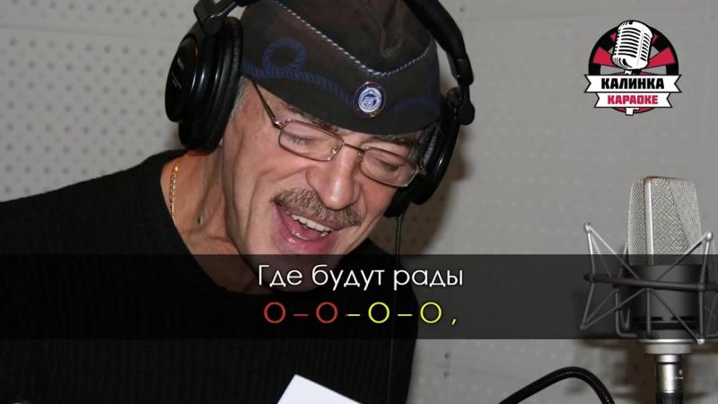 Михаил Боярский - Зеленоглазое такси (Караоке)