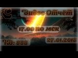 VIDEO HD ОТЧЁТ Шоу талантов Raidcall 888  27/01/18