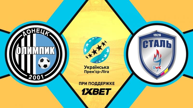 Олимпик 20 Сталь | Украинская Премьер Лига 201718 | 21-й тур | Обзор матча