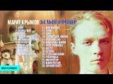 Марат Крымов - Белый офицер (Альбом 1998 г)