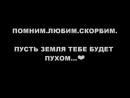 Игореша Помним Любим Скорбим❤❤❤