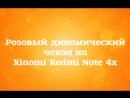 Розовый динамический чехол на Xiaomi Redmi Note 4X купить в Донецке