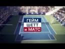 Евроспорт-1-Гейм Шетт Матс-3