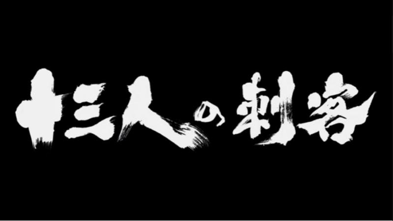 🎥 Тринадцать убийц 13 assassins Jûsan nin no shikaku 2010