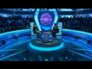 Кто хочет стать миллионером? (Первый канал, 28 октября 2012) Анонс